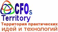 Финансовый Форум CFO